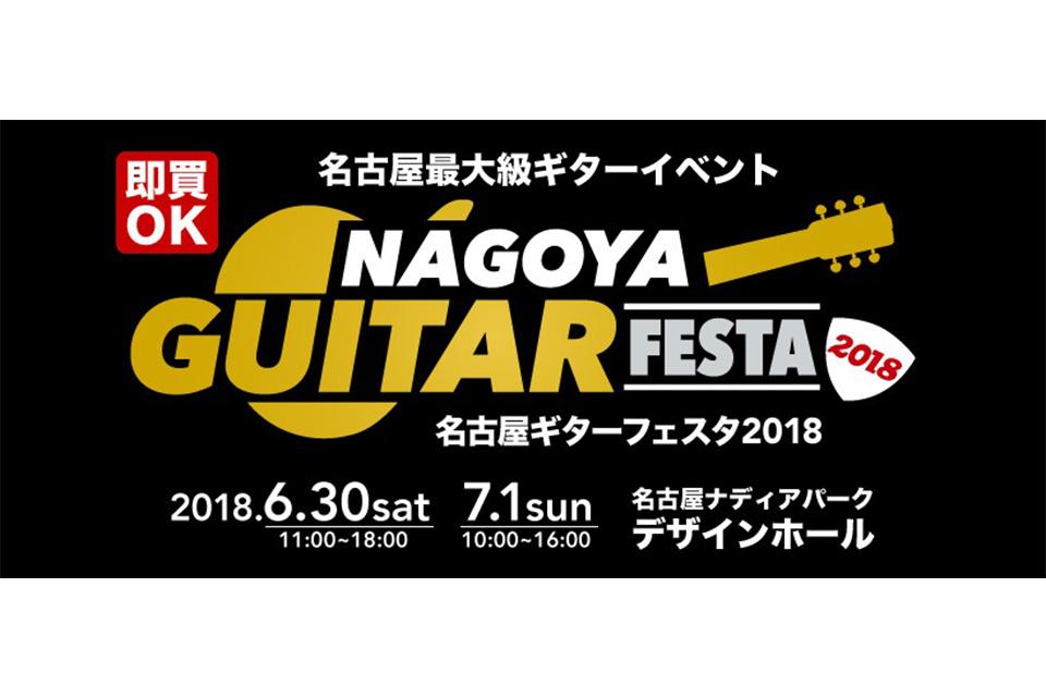 名古屋ギターフェスタの抽選会で豪華商品をゲットしよう!