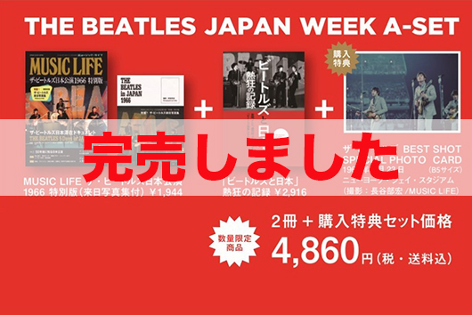 THE BEATLES JAPAN WEEK A-SET