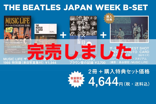 THE BEATLES JAPAN WEEK B-SET