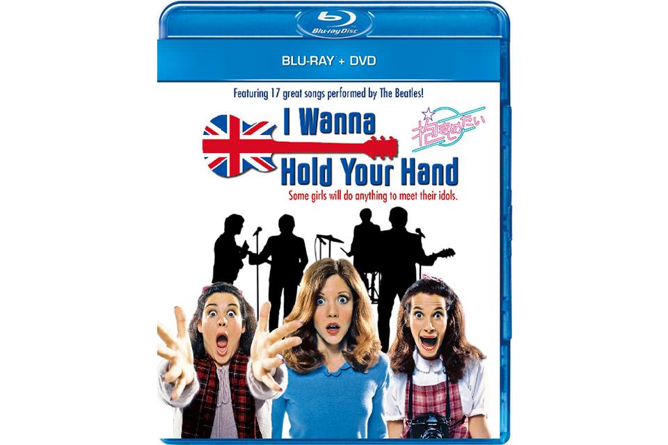 ビートルズ・ファン必見! 映画『抱きしめたい』が初ブルーレイ&DVD化