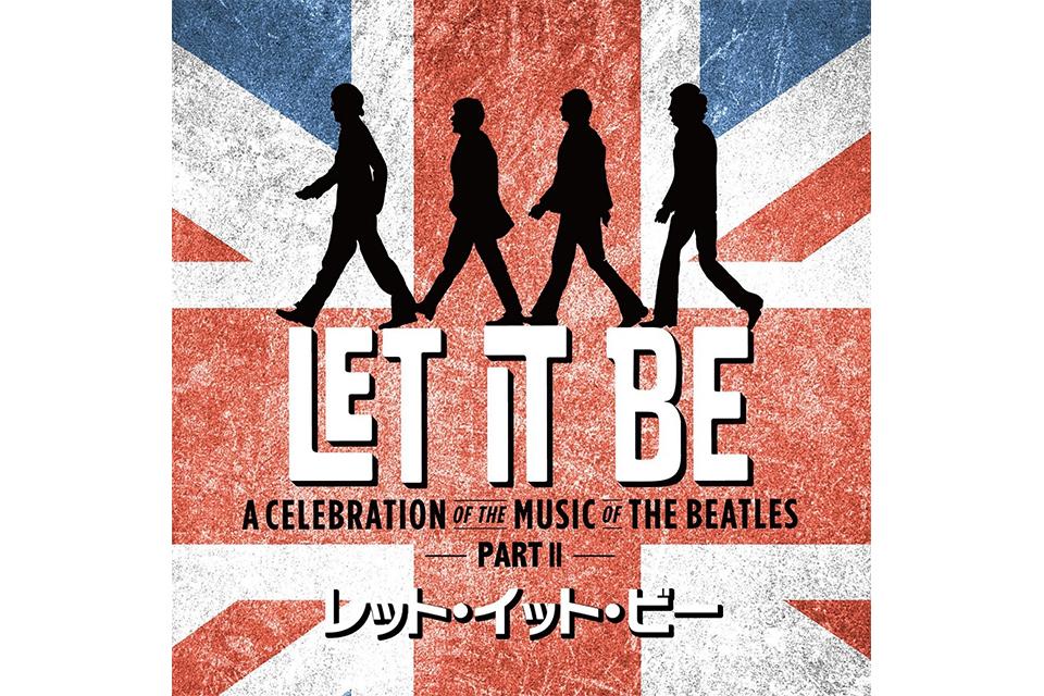 ビートルズの歴史が、ドラマのように繰り広げられるトリビュート・ショー『レット・イット・ビー』東京公演が本日15日より開幕!