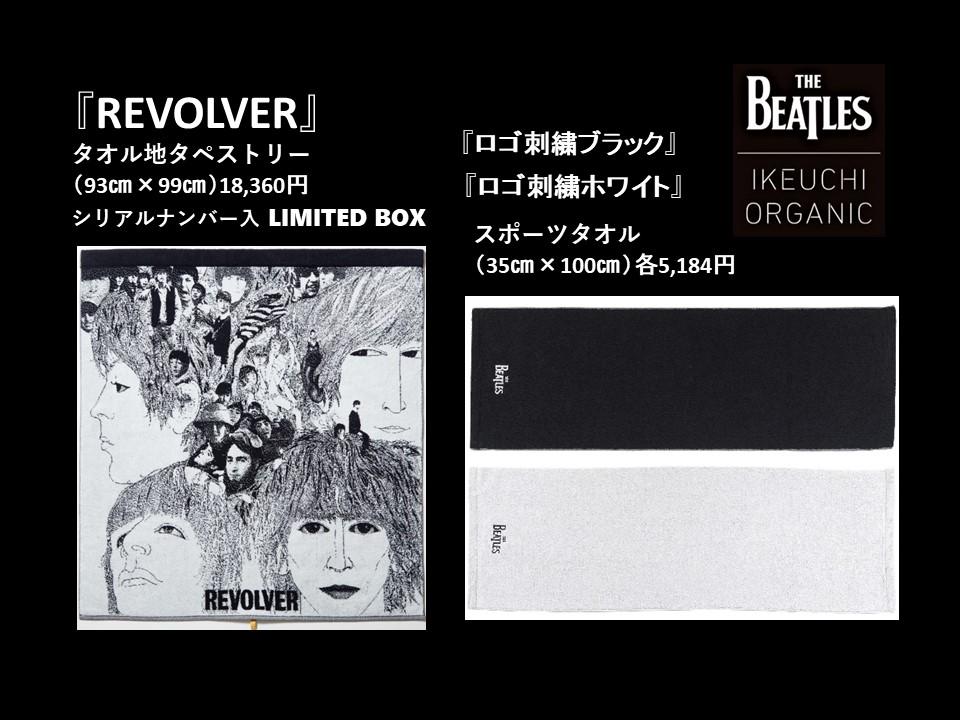 The Beatles『REVOLVER』タオル地タペストリー