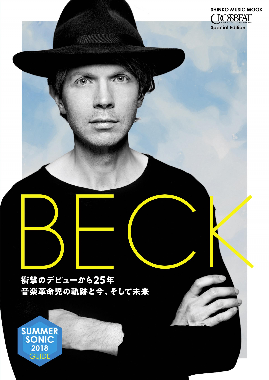 サマーソニックのヘッドライナーを務めるベック、日本で初めてのムックが登場