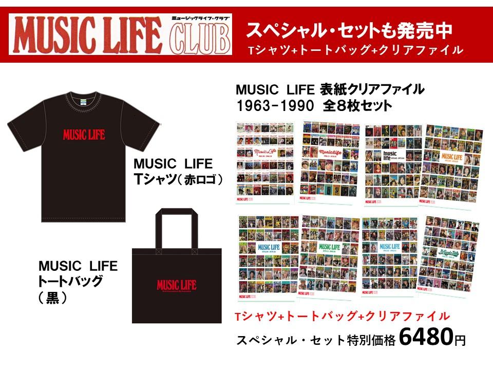MUSIC LIFE スペシャル3点セット(Tシャツ、バッグ、クリアファイル)