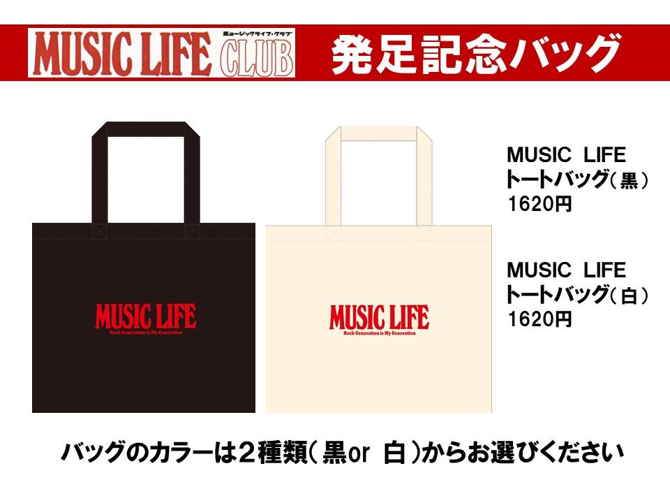 MUSIC LIFE トートバッグ