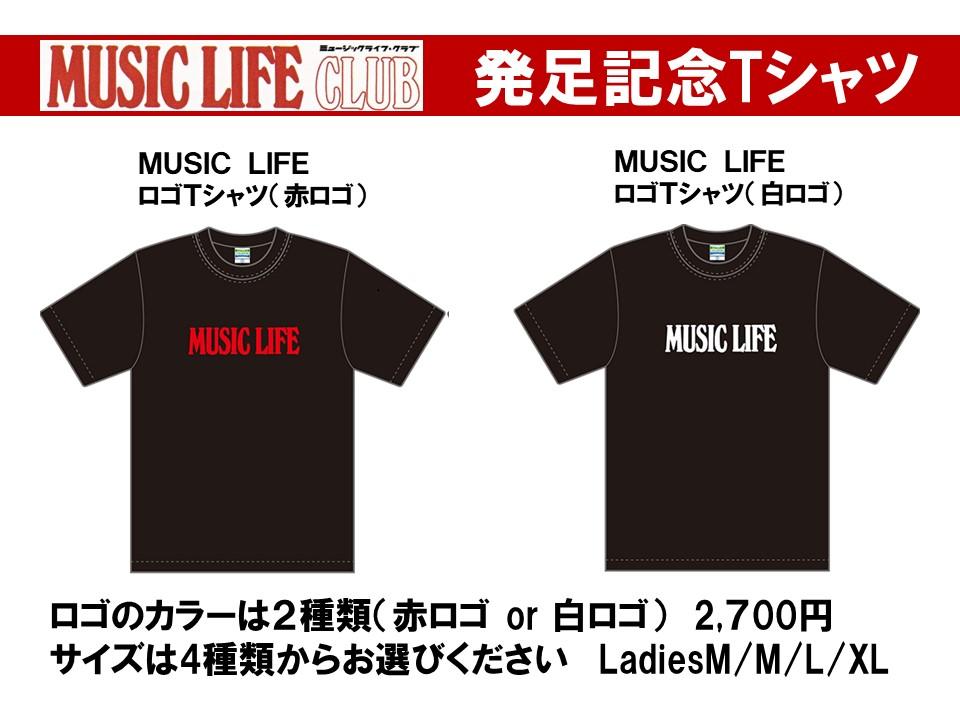MUSIC LIFE ロゴTシャツ