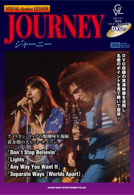 DVD付教則本の新シリーズ第3弾は国民的アメリカン・ロック・バンドを特集!