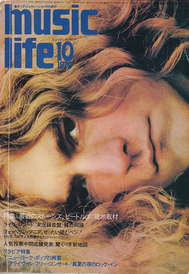 1970年10月号