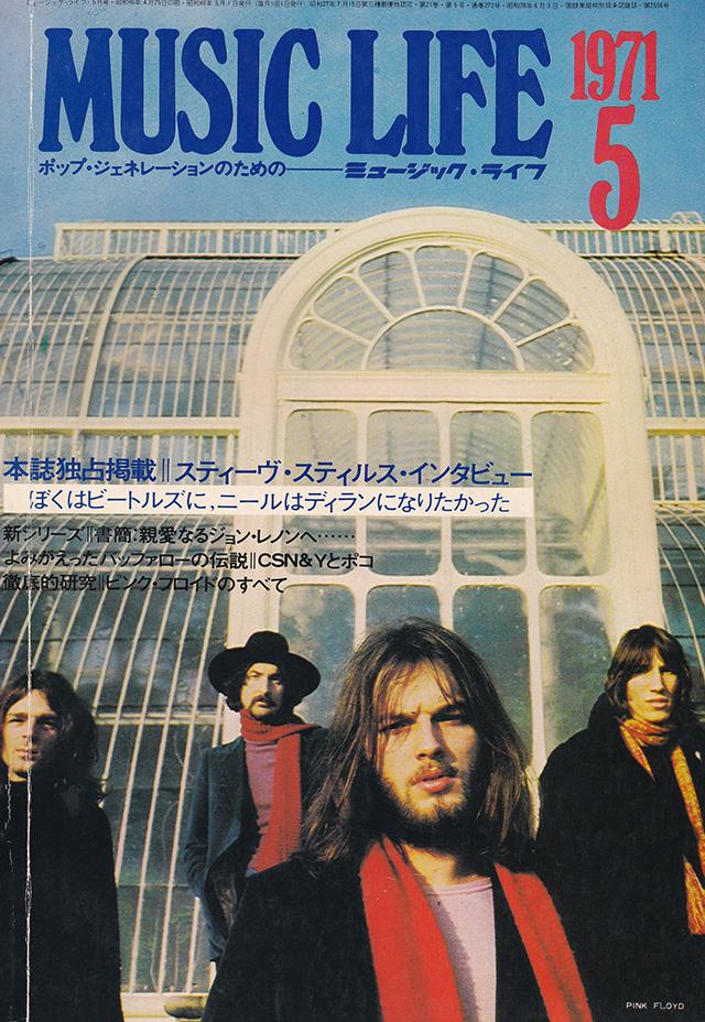 1971年05月号