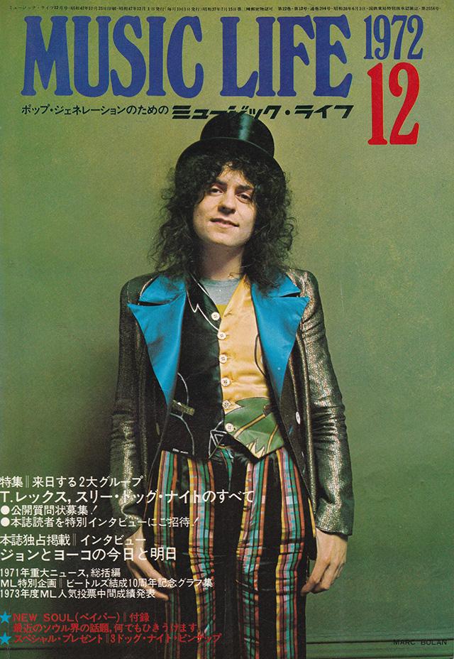 1972年12月号