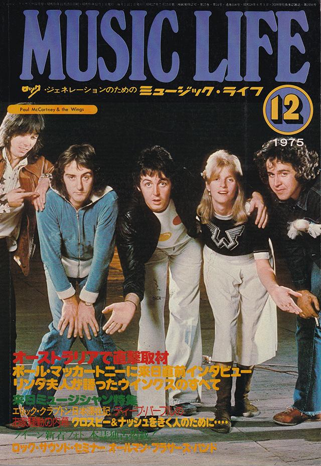 1975年12月号