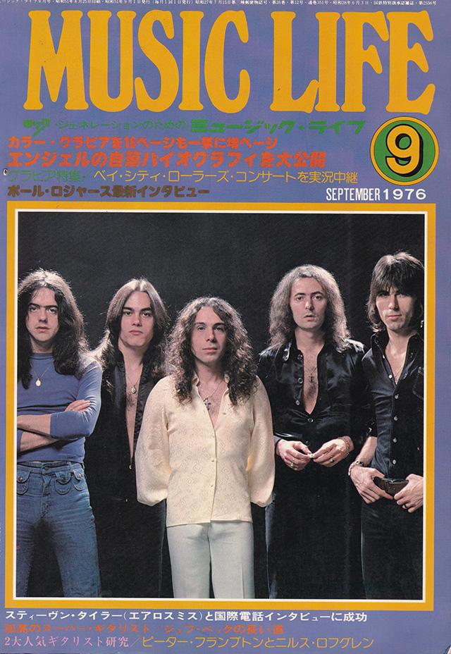 1976年09月号