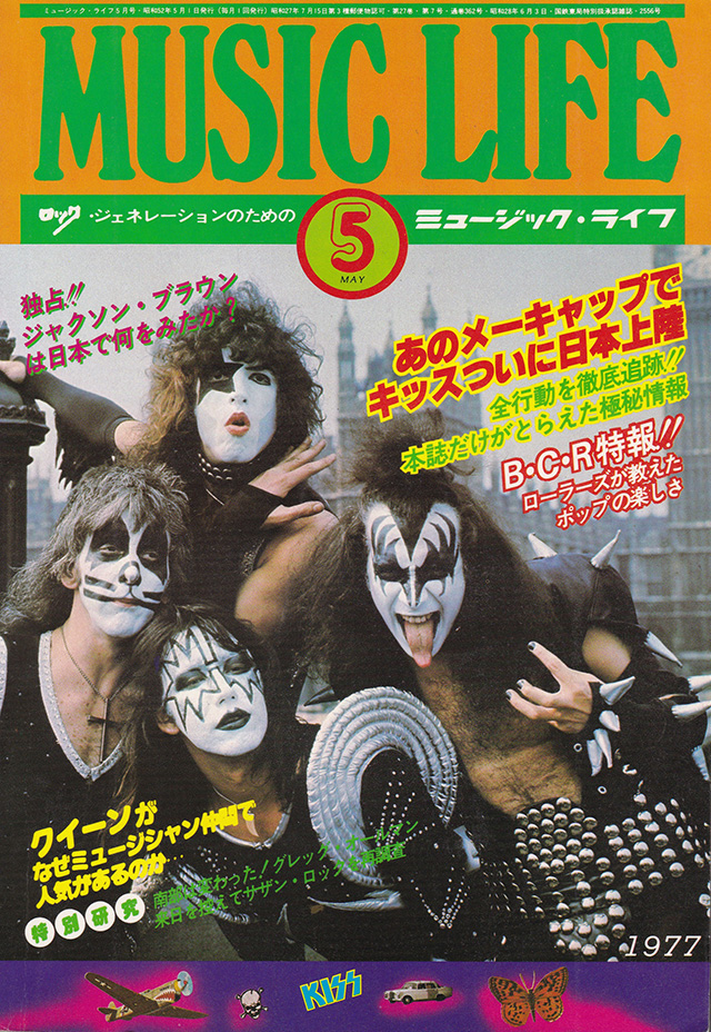 1977年05月号