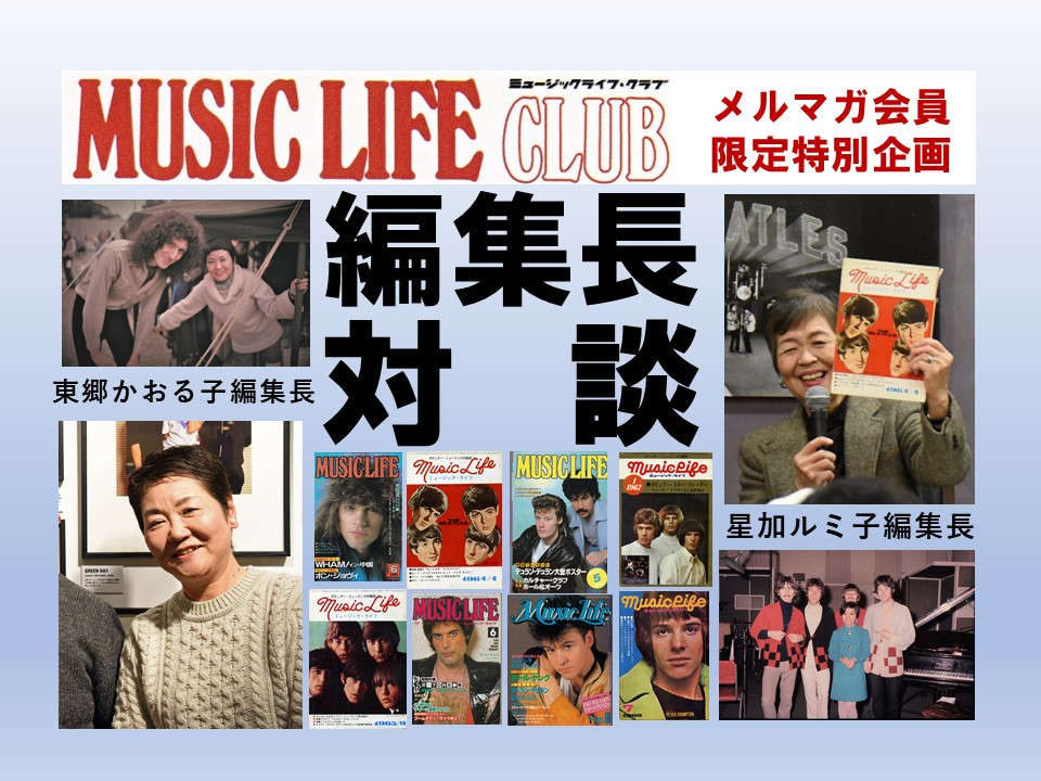 MUSIC LIFE CLUB発足記念! ミュージック・ライフ歴代編集長のトーク・イベントが開催決定