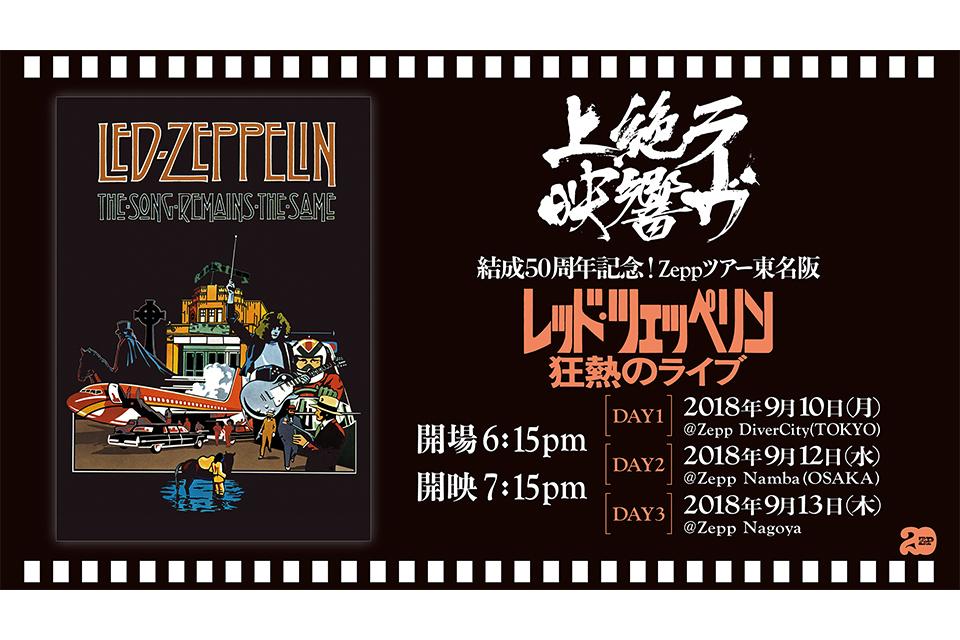 結成50周年記念! レッド・ツェッペリン伝説のライヴ 絶響上映にご招待!