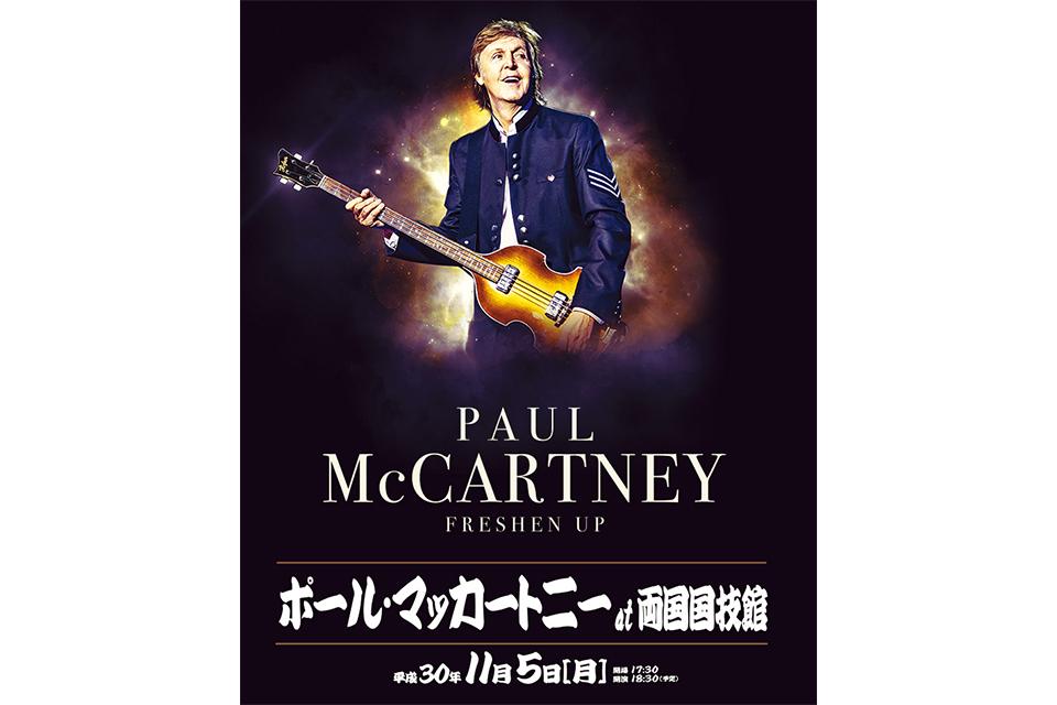 ポール・マッカートニー、東京/両国国技館での公演決定!