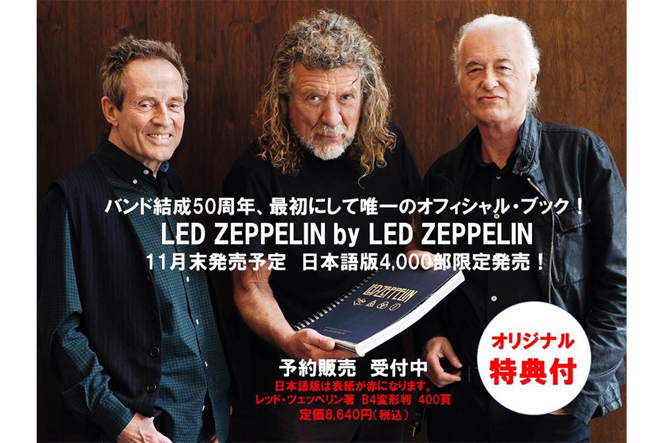 バンド史上初のオフィシャル・ブック『LED ZEPPELIN by LED ZEPPELIN』がオリジナル特典付きで予約購入スタート!