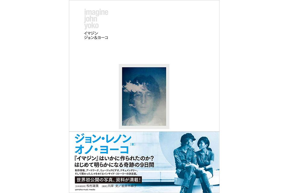 『イマジン』はいかに作られたのか? 世界初公開の写真・資料満載の一冊が10月9日に発売