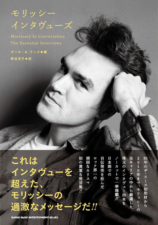 日本語での自伝発売を拒んだロック界一の頑固なカリスマ、モリッシー初の貴重な発言集『モリッシー インタヴューズ』