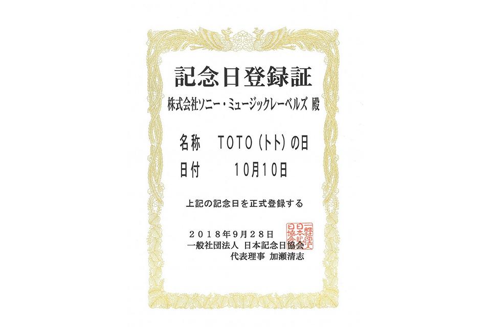 TOTOのデビュー40周年に、10月10日「TOTOの日」が正式に記念日認定