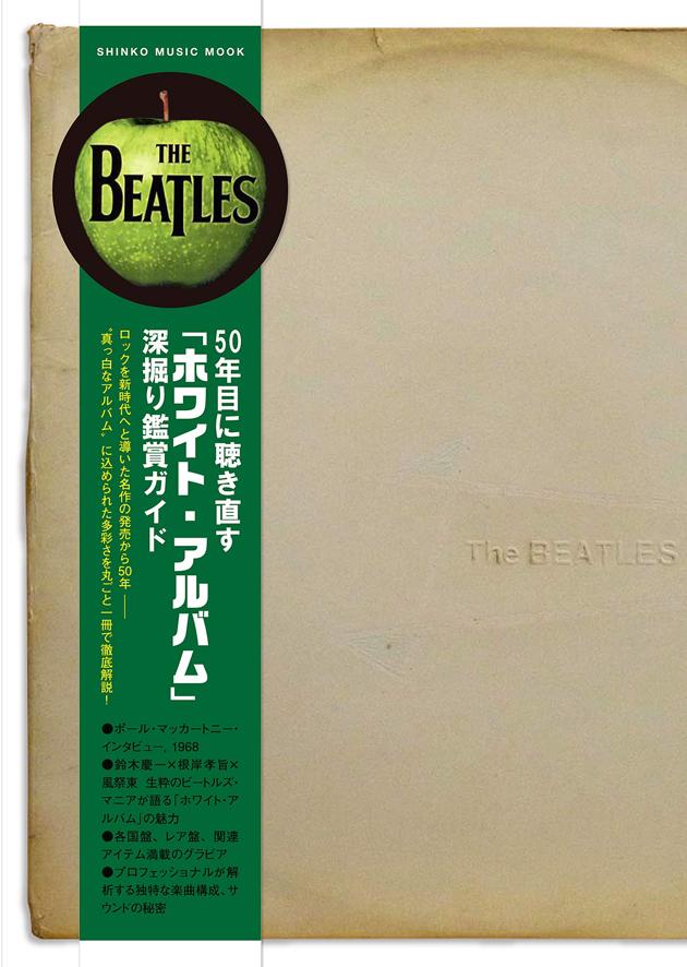 50年経ってもまだまだ楽しめる! 『ホワイト・アルバム』を味わい尽くすための手引