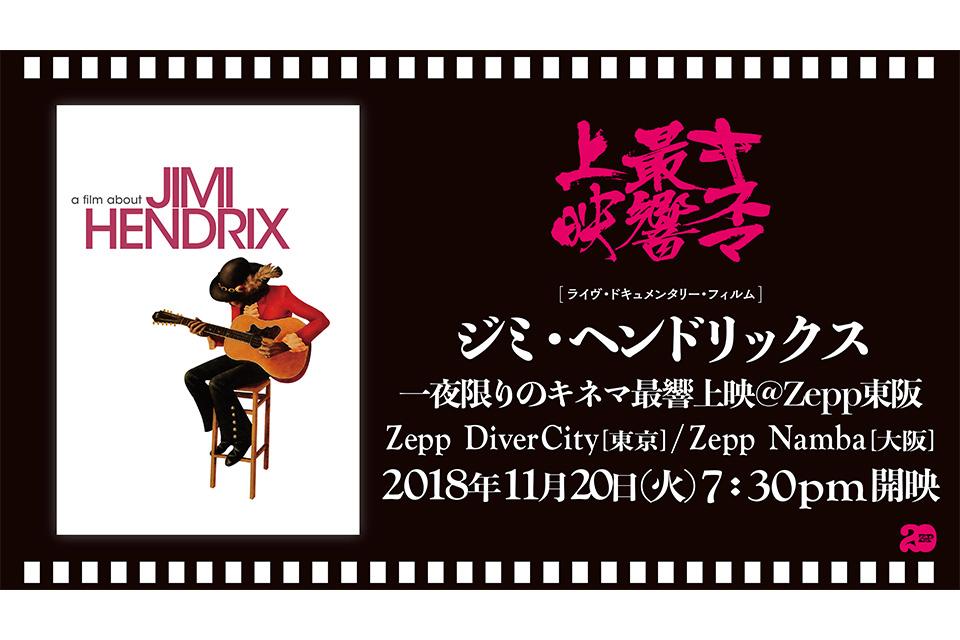 11月20日、ヘンドリックスのライヴ・フィルムを東阪Zeppにてライヴハウス上映!