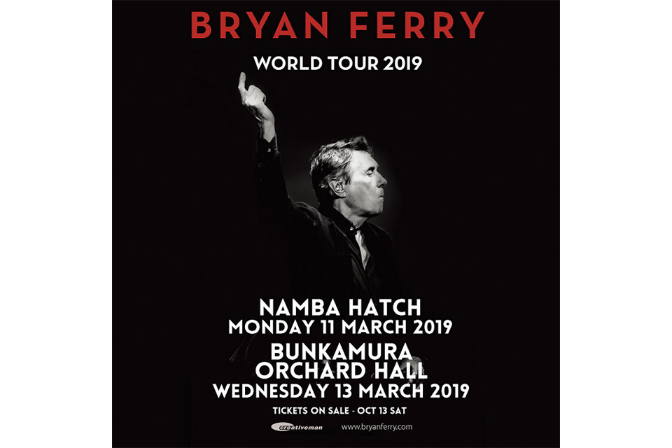 ブライアン・フェリーが来年のオーストラリア・ツアーを発表