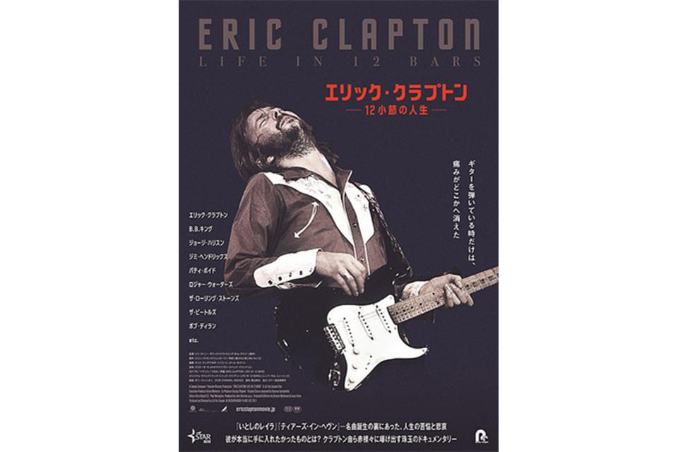 映画『エリック・クラプトン~12小節の人生~』が11月23日に公開決定! 特別試写会に3組6名様をご招待