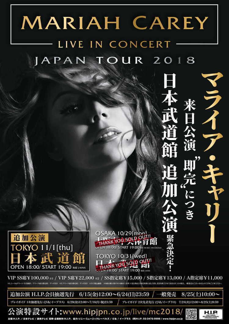 マライア・キャリーが2019年のワールド・ツアーを発表
