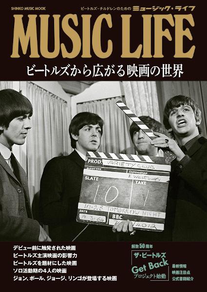 『MUSIC LIFE ビートルズから広がる映画の世界』