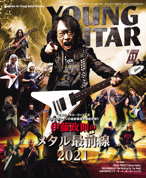 『YOUNG GUITAR 11月号』