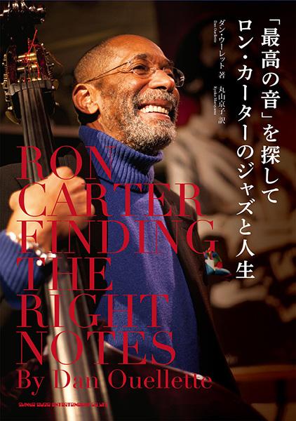 「最高の音」を探して ロン・カーターのジャズと人生