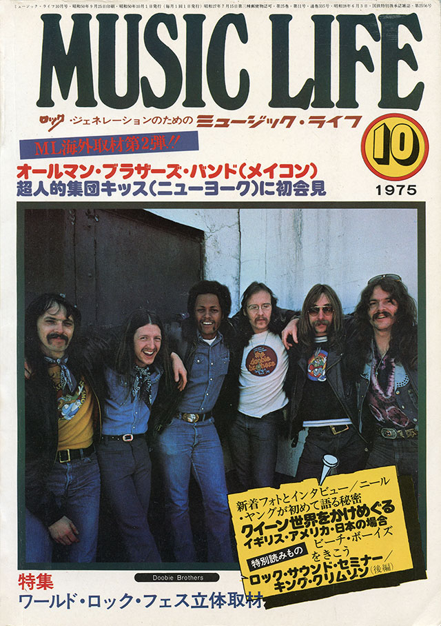 1975年10月号 | ML GALLERY-1975年 | MUSIC LIFE CLUB