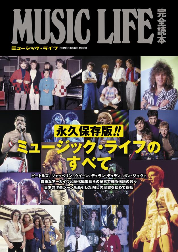ミュージック・ライフ完全読本