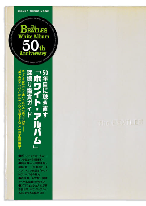 50年目に聴き直す『ホワイト・アルバム』深掘り鑑賞ガイド<シンコー・ミュージック・ムック>