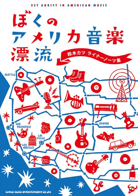 ぼくのアメリカ音楽漂流~鈴木カツ ライナーノーツ集