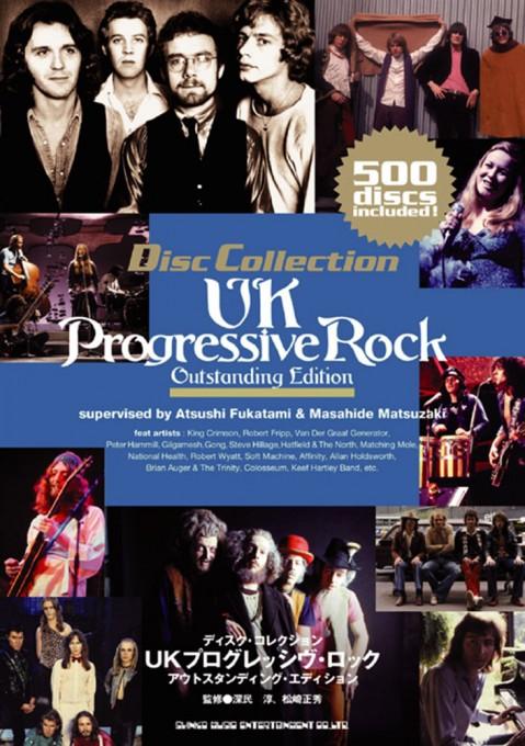 ディスク・コレクション UKプログレッシヴ・ロック アウトスタンディング・エディション