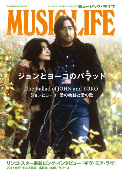 MUSIC LIFE ジョンとヨーコのバラッド<シンコー・ミュージック・ムック>