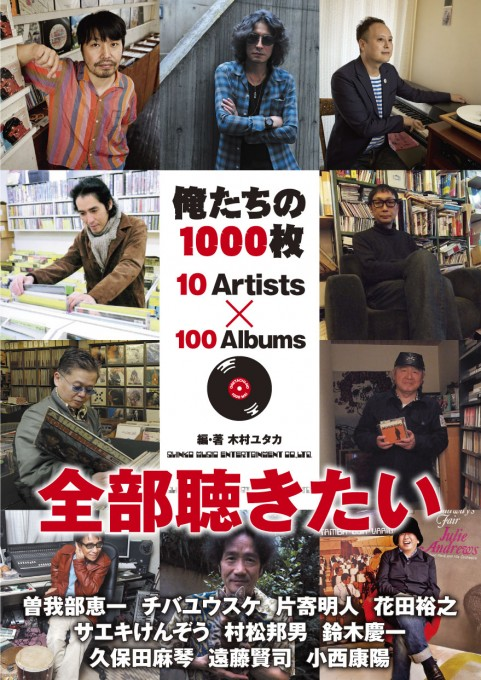 俺たちの1000枚 10Artists × 100Albums