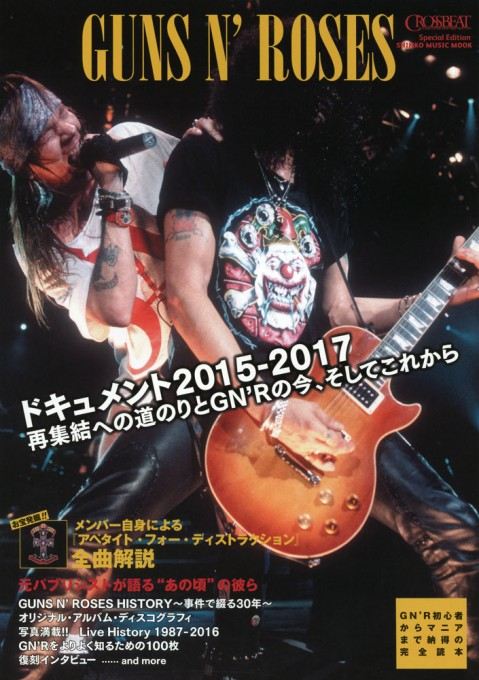 CROSSBEAT Special Edition ガンズ・アンド・ローゼズ<シンコー・ミュージック・ムック>