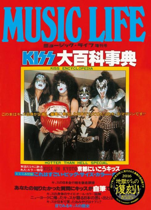 ミュージック・ライフ 増刊号 KISS大百科事典