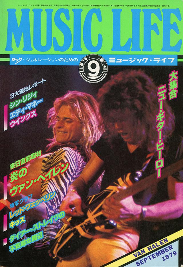 MUSIC LIFE 1979年9月号