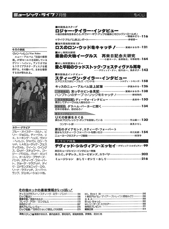 MUSIC LIFE 1979年7月号目次