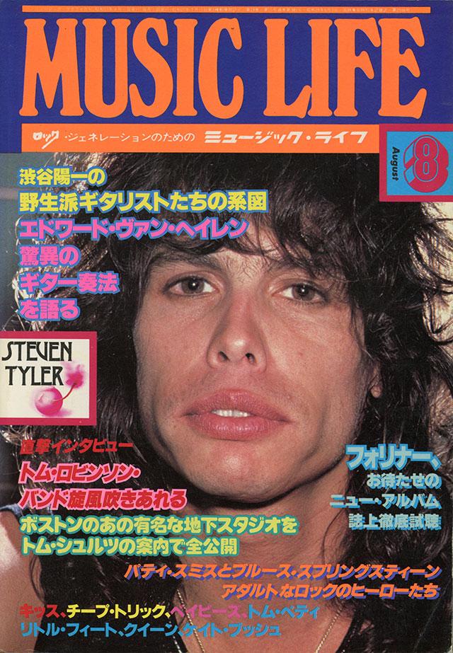 1978年08月号 | ML GALLERY-1978年 | MUSIC LIFE CLUB