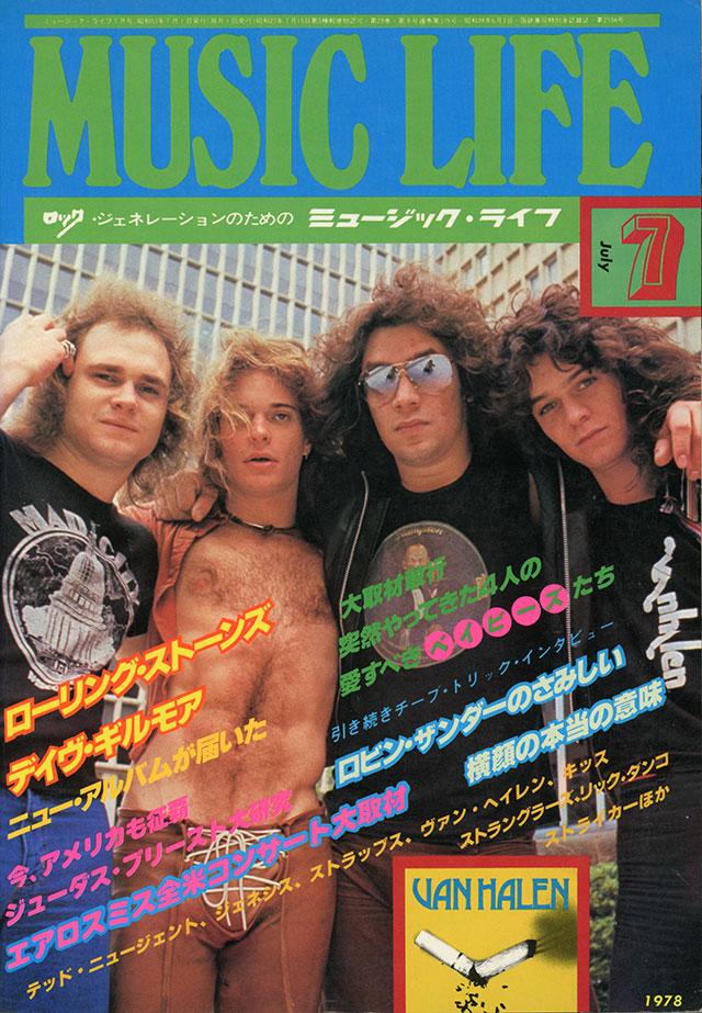 MUSIC LIFE 1978年7月号