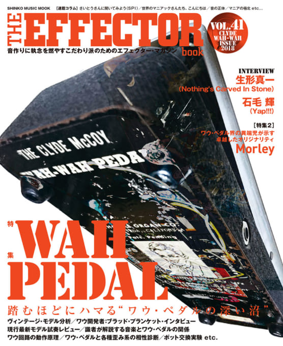 THE EFFECTOR BOOK Vol.41<シンコー・ミュージック・ムック>