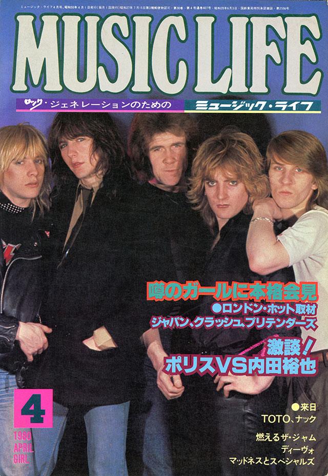MUSIC LIFE 1980年4月号