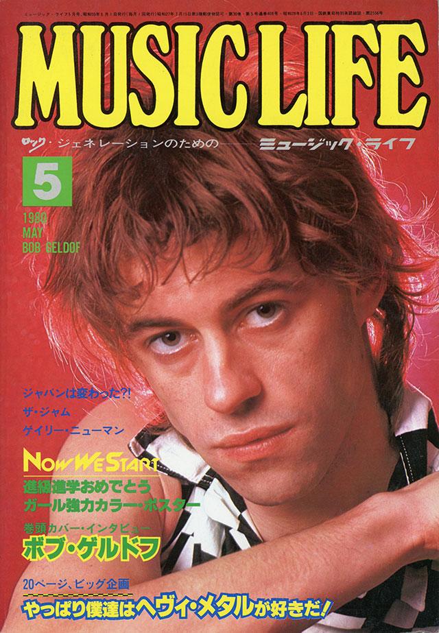 MUSIC LIFE 1980年5月号