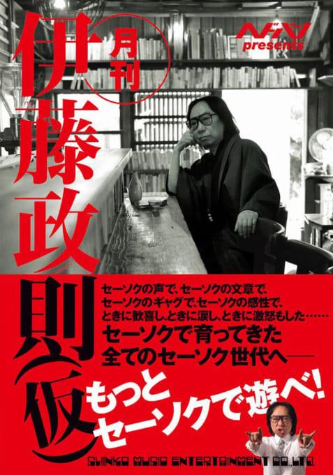 ヘドバン presents 月刊 伊藤政則(仮)