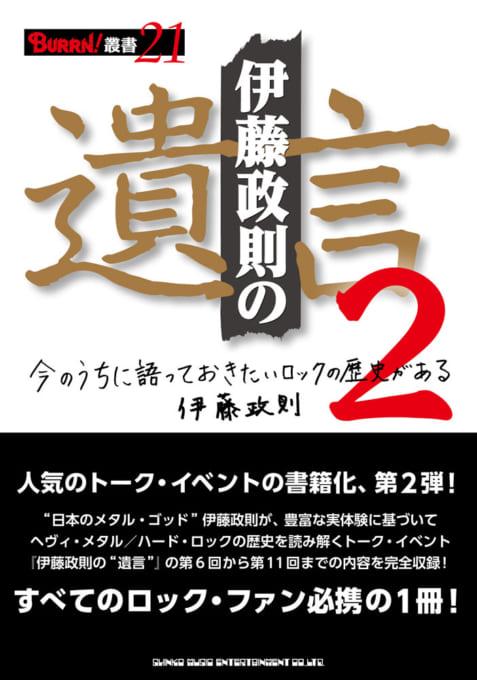 "BURRN!叢書 21 伊藤政則の""遺言"" 2"